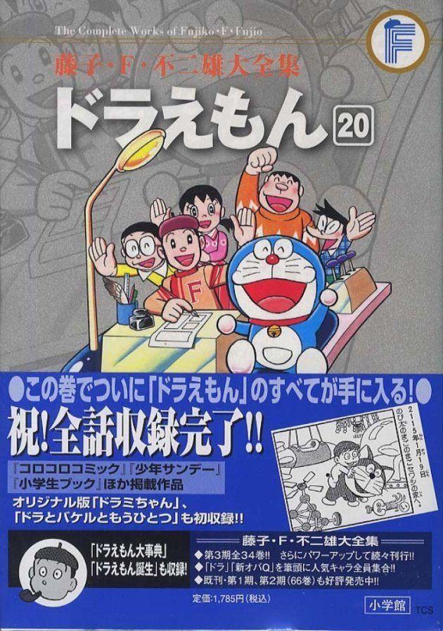 「藤子・F・不二雄大全集」の「ドラえもん」第20巻