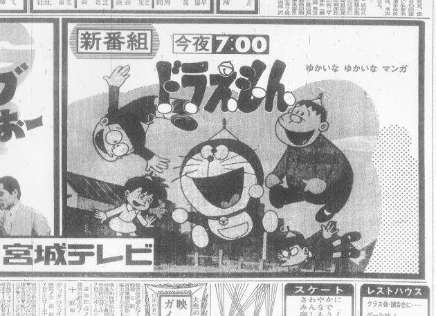 日テレ版「ドラえもん」の放映開始の告知(河北新報1973年4月1日朝刊)