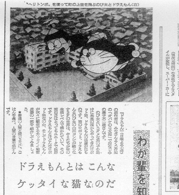 読売新聞(大阪版)1973年5月4日夕刊より