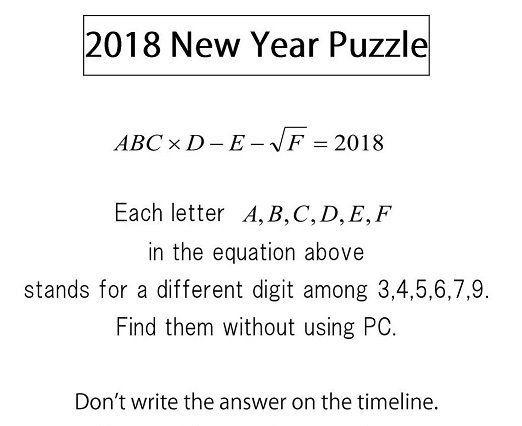 2018年のお正月問題です
