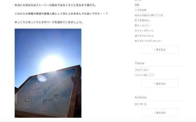 <稲垣が12月31日に更新したブログ。>