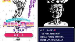 漫☆画太郎氏の恋愛シミュレーションゲーム「ときめき♡不整脈」が公開 新刊発売記念で