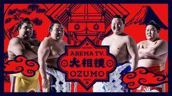 AbemaTVで大相撲生中継決定!一月場所から 序ノ口から結びの一番まで毎日放送