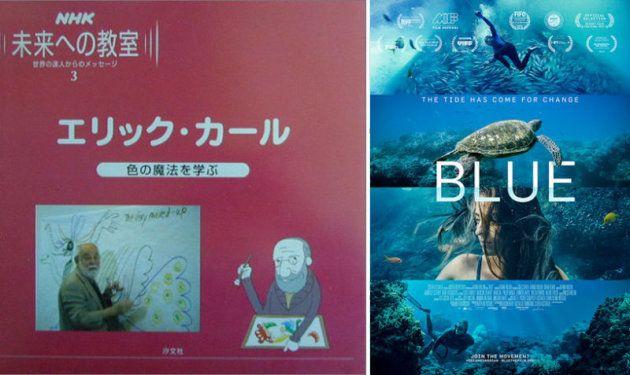 (左)『NHK未来への教室〈3〉エリック・カール』(2003年/汐文社)、(右)2018年の「日本賞」にエントリーされた作品『BLUE』