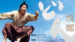 「西郷どん」初回視聴率、歴代ワースト2位 大河ドラマ