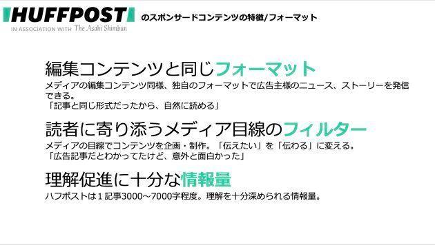 ハフポスト日本版では、PSが企画制作を担当するブランドコンテンツを「スポンサードコンテンツ」と呼ぶ。