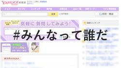Yahoo!知恵袋、みんな何が知りたいの?