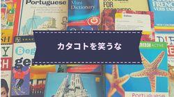 外国人の片言日本語を「おもしろい」と笑うべきではない