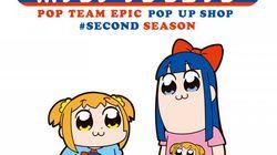 『ポプテピピック』ポップアップショップのセカンドシーズンの開催が決定