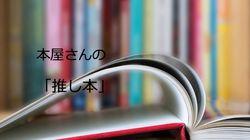 """読書のレベルをワンランク上げる、ドラクエの""""不思議な鍵""""的1冊"""