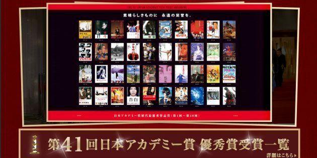 日本アカデミー賞優秀賞発表、主な受賞作品は?『関ヶ原』『三度目の殺人』が最多10部門