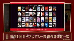 日本アカデミー賞優秀賞発表、主な受賞作品は?