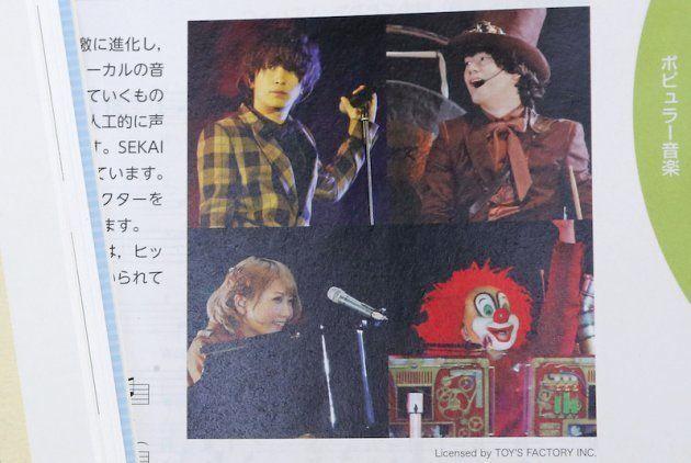 高校教科書に掲載された「SEKAI NO