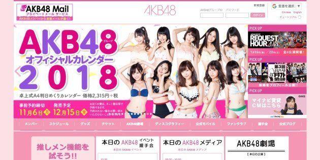 "「AKB48センター試験」を実施。歴史、歌詞などで""グループ愛を試す"""