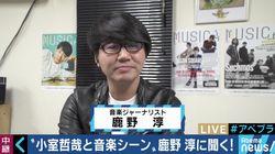 音楽評論家・鹿野淳「小室さんの音楽的な手法、遺伝子は今も残っている」