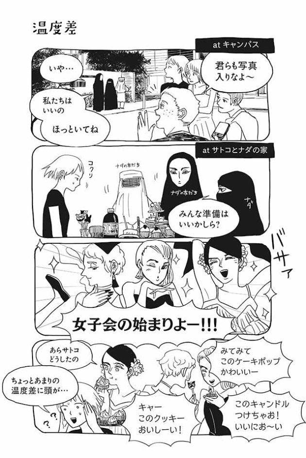 ムスリム女性たちが「女子会」でヒジャブなどを豪快に脱ぐシーン。