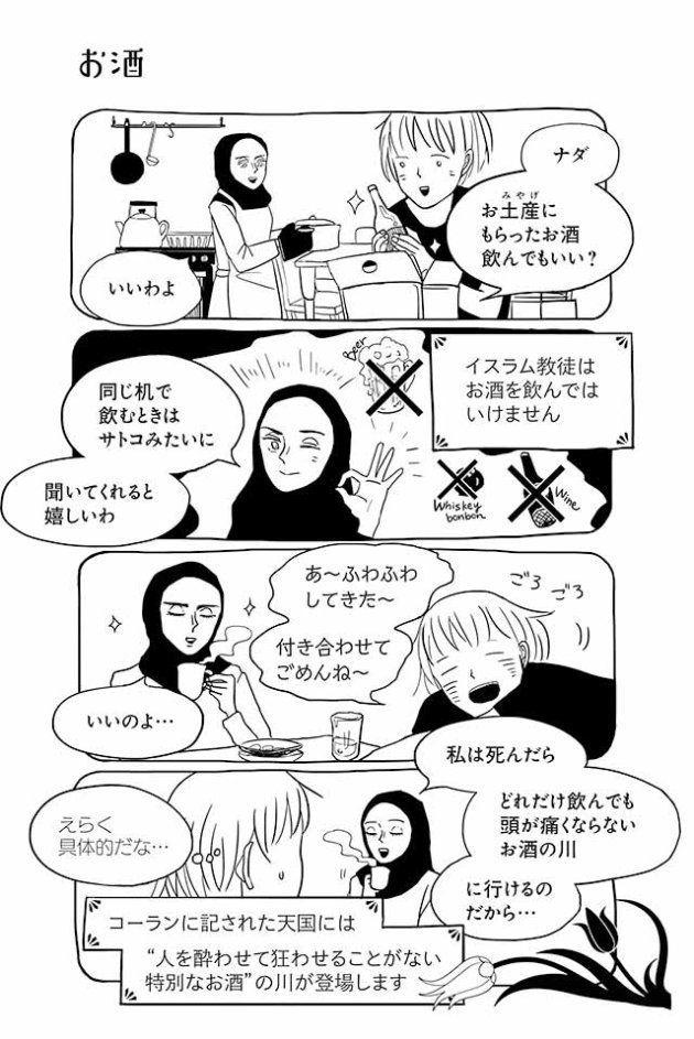 日本人女性とムスリム女性の交流描くマンガ『サトコとナダ』 作者の思い「物語の中では優しい世界であってほしい」