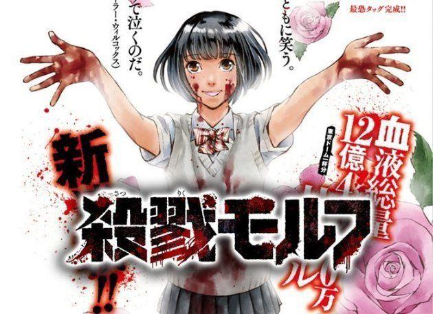 外薗昌也さんが運営する「恐ろし屋」の『殺戮モルフ』紹介ページ