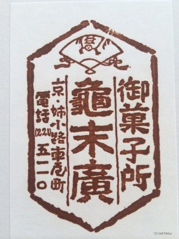 新春を寿ぐ銘菓~亀末廣『京の十二月』〔前編〕