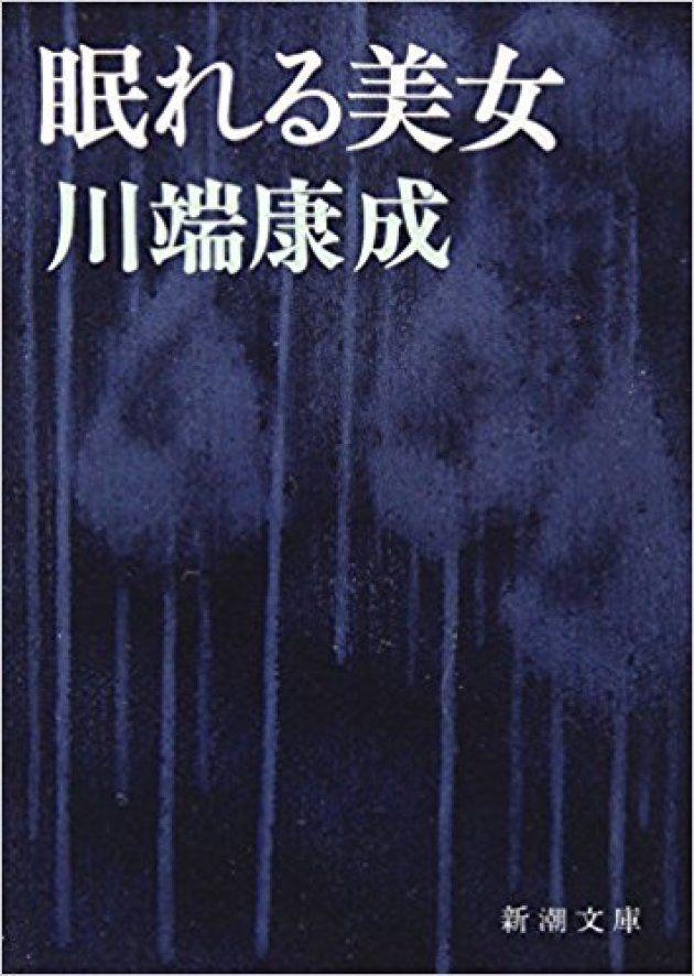 『眠れる美女』(新潮文庫)