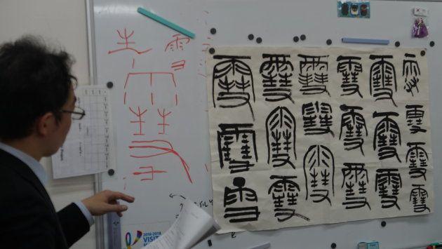 「雪」のいろいろな書風を解説する伊藤雲峰先生