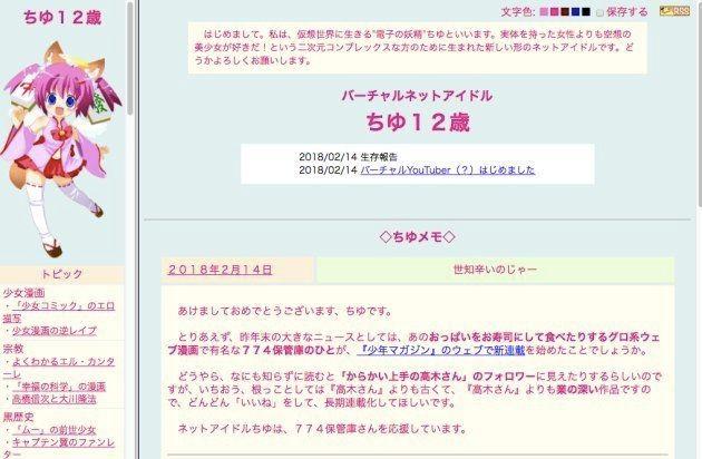 「バーチャルネットアイドル ちゆ12歳」