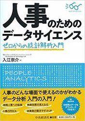 「社員の活躍を考える際に役立つ10冊」