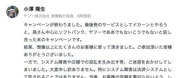 PayPay「100億円祭り」、やっぱり孫正義氏らが仕掛けたものだった