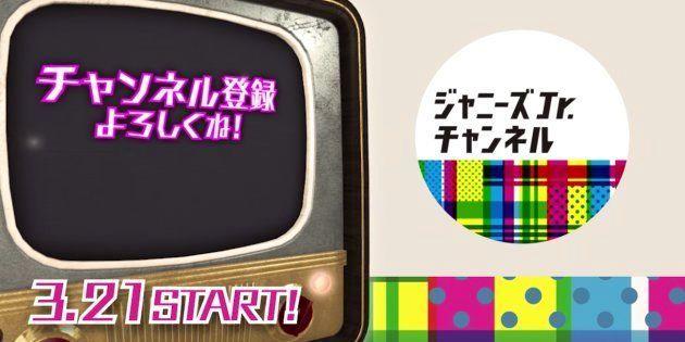 「ジャニーズJr.チャンネル」YouTubeに開設。ネット解禁に方針変換