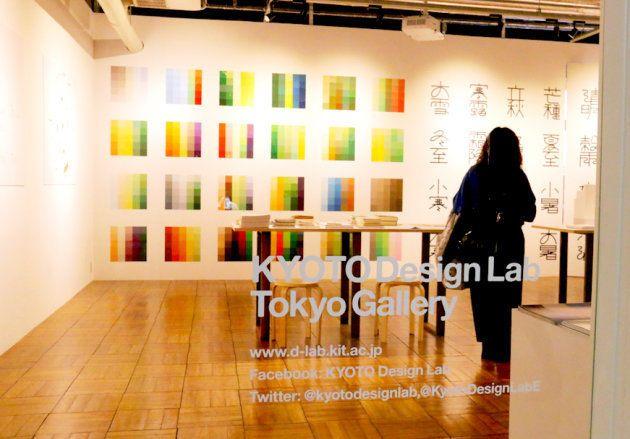 京都工芸繊維大学 KYOTO Design Lab