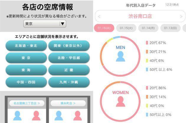 婚活応援居酒屋「相席屋」の公式アプリ「Ai」がアップデートされました。