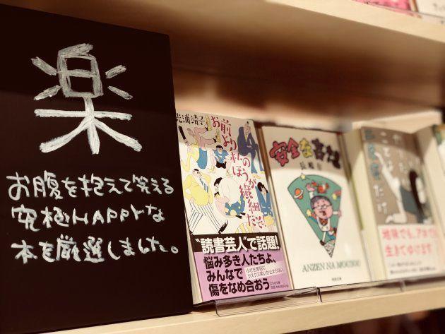 「喜・怒・哀・楽」に分けておすすめの本を紹介するコーナーも。