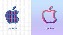 アップル、新宿に続く新店舗を謎のロゴで予告。場所はどこ?