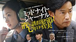 『ミッドナイト・ジャーナル』で上戸彩と竹野内豊が7年ぶり共演 「シリーズ化を狙っています(笑)」