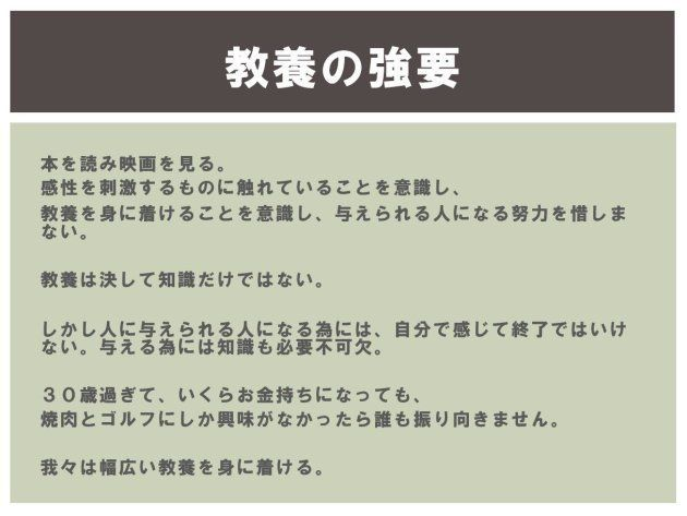 手塚さんが新人に配っている「ホストの心得」を書いた資料から抜粋