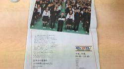 「めちゃイケ」最終回に新聞広告 テレビ欄には回文も