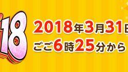 「オールスター感謝祭'18春」5時間SP 二宮和也、平野紫耀、竹内涼真など100人以上が生出演