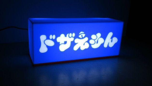 「ドザえもん」ライトボックス(アクリル板、LED)