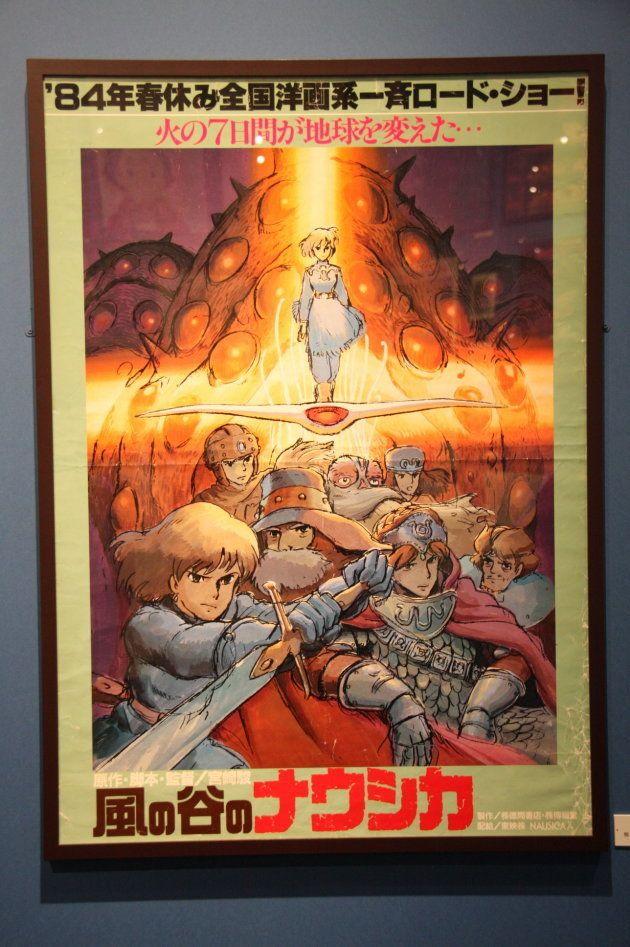 「風の谷のナウシカ」(1984)ポスター