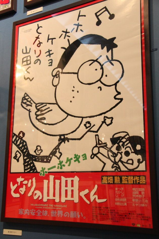 「ホーホケキョ となりの山田くん」(1997)ポスター