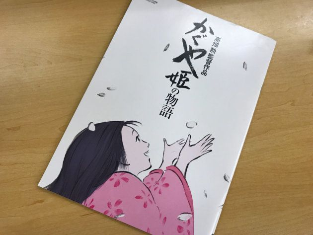 「かぐや姫の物語」パンフレット
