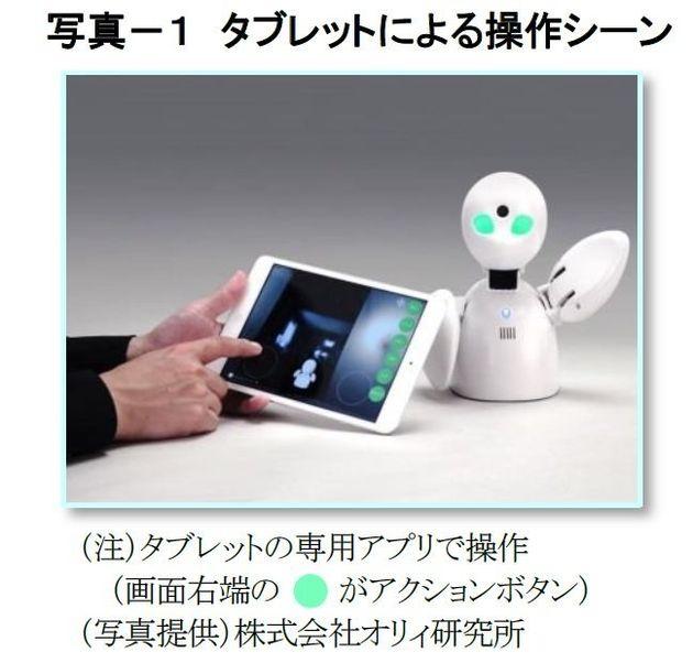 多彩な小型ロボットが活躍する超高齢社会(その3)-「分身ロボット」を介して人とコミュニケーションする:研究員の眼