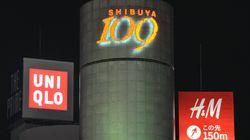 「SHIBUYA109」ロゴマークが変わる。新デザインは一般公募。