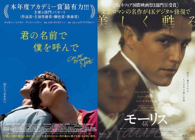 30年の時を超えて「同性愛」を描く2つの映画『モーリス』『君の名前で僕を呼んで』が公開