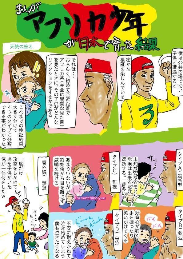 「日本で育ったアフリカ少年」星野ルネが漫画を描き続ける、深〜い理由