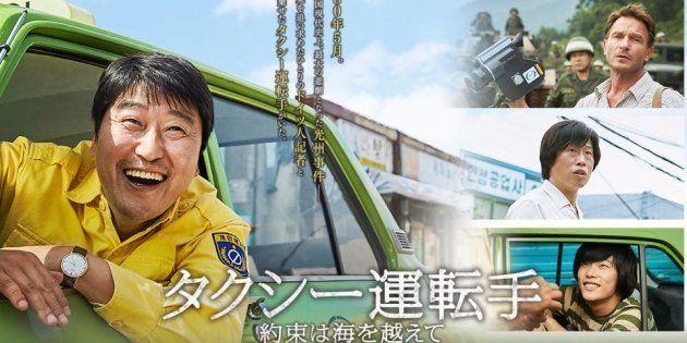 映画『タクシー運転手』神話の構造と実在のタクシー部隊