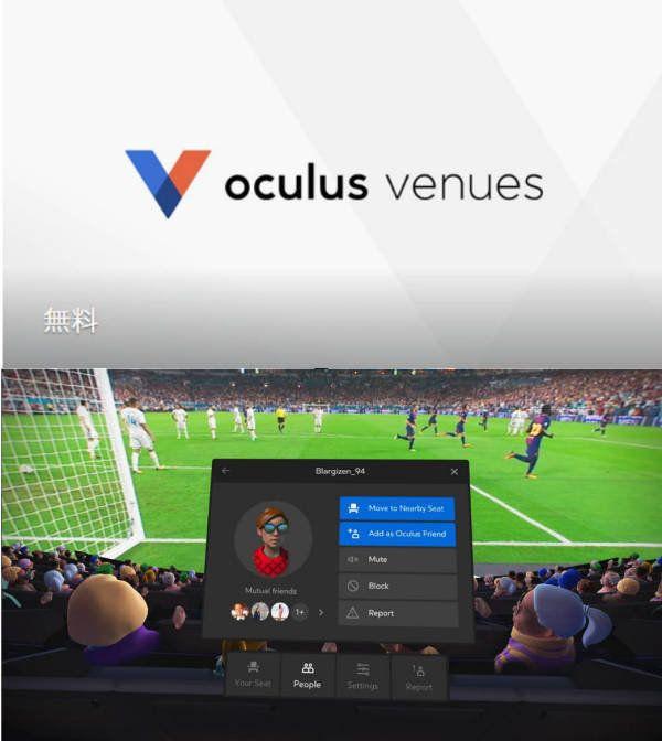 ついに誰にでも薦められるヘッドセットが登場した! Oculus