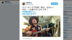 草彅剛がTwitterで熱唱。斉藤和義「君の顔が好きだ」を弾き語り(動画)