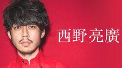 キンコン・西野亮廣、番組企画で3億円の借金を宣言。何のため?