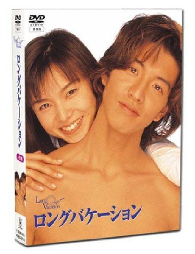 「ロングバケーション」DVD/ポニーキャニオン